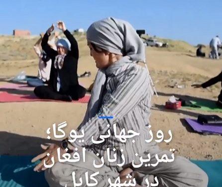 Yoga Buddhista e Sufi-Sciismo in Afghanistan e Asia centrale